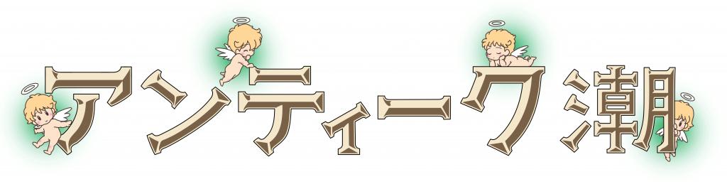 アンティーク潮様ロゴ